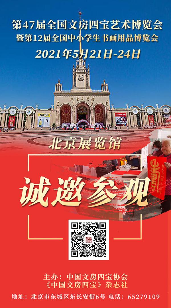 第47届全国文房四宝艺术博览会将于5月21-24日在北京展览馆举行
