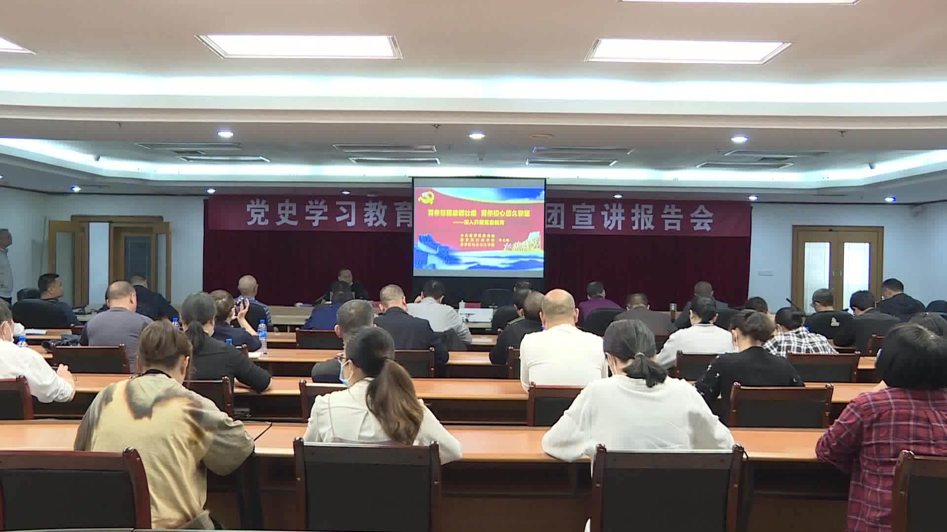党史学习教育区委宣讲团首场宣讲报告会举行