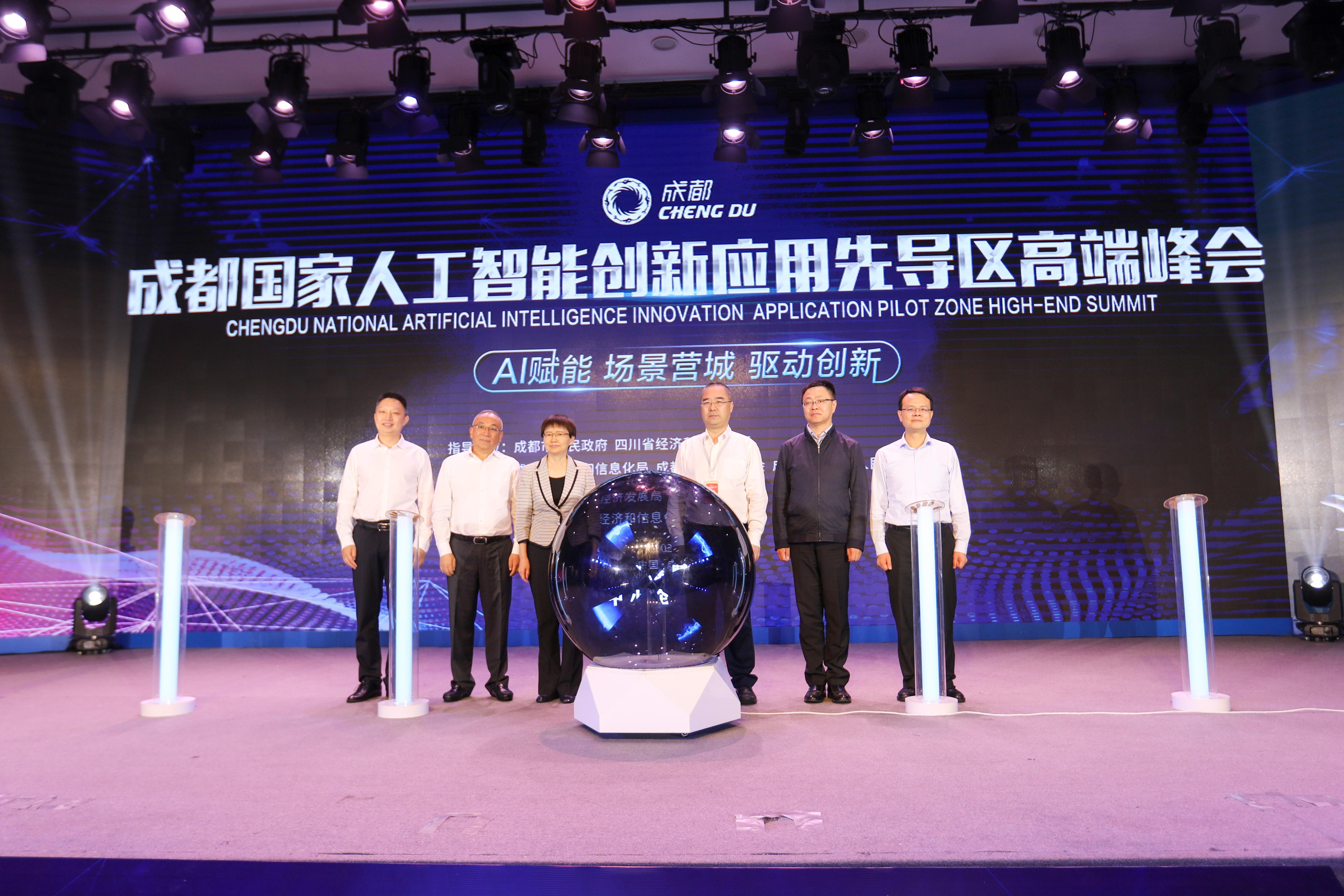 西部首个国凤凰网址注册人凤凰网址注册智能创新应用先导区在蓉揭牌
