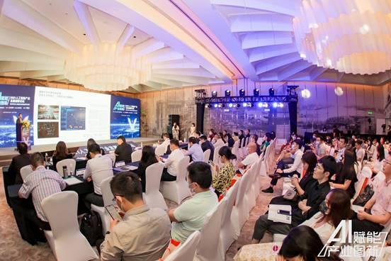 AI赋能 产业图新——2021人工智能产业发展创新论坛在沪隆重举行