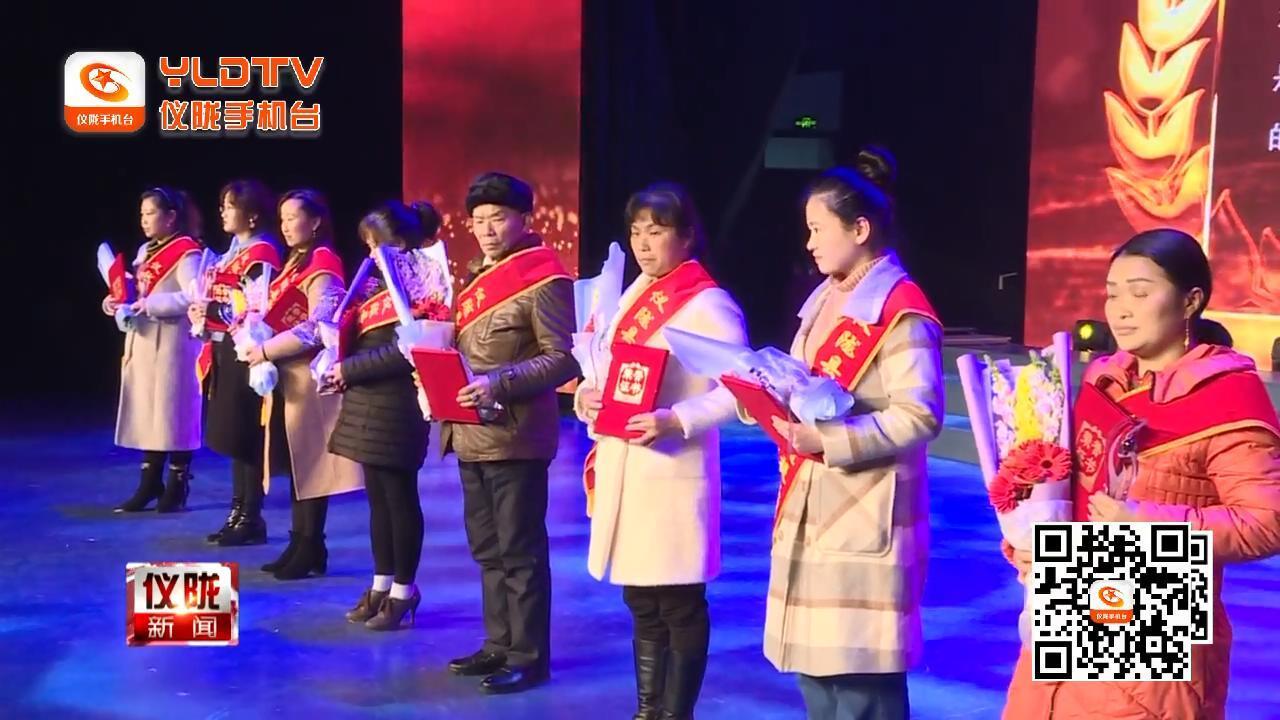 """仪陇县举行庆""""三八""""暨第三届""""最美家庭""""颁奖典礼"""