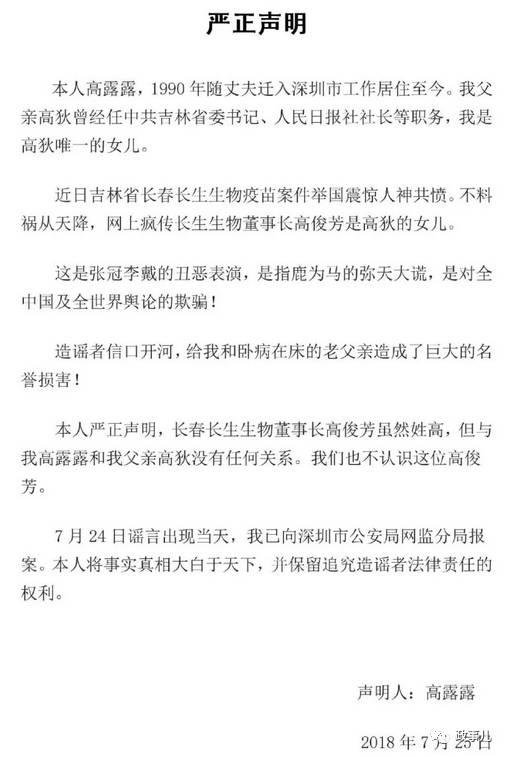 """""""疫苗女王""""高俊芳是原省委书记女儿?"""