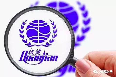 权健被立案调查:束昱辉或面临5年以上刑期 受害者仍痴迷