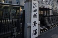商务部公布对原产于美国、欧盟、韩国、日本和泰国的进口苯酚反倾销调查的初步裁定