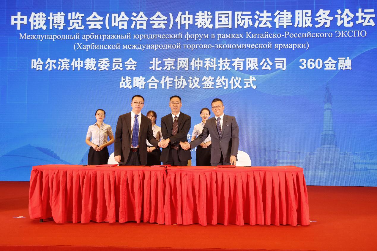 360金融与哈尔滨仲裁委达成战略合作 将在网络仲裁领域开启战略部署
