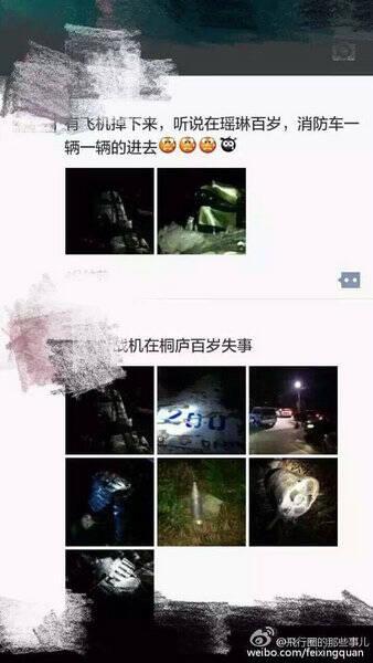 一架军机浙江坠毁两飞行员逃生 村民称现场有子弹