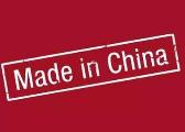 """北大光华教授:为""""中国品牌日""""鼓与呼"""