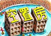 北京租赁市场遇冷:房源空置率上升 市场成交量下降
