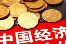 周天勇:中国需要赶超型的GDP增长速度