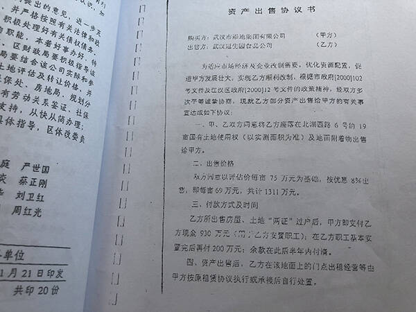 一国企违规改制致国资流失14年未纠正 当地监察委重启调查