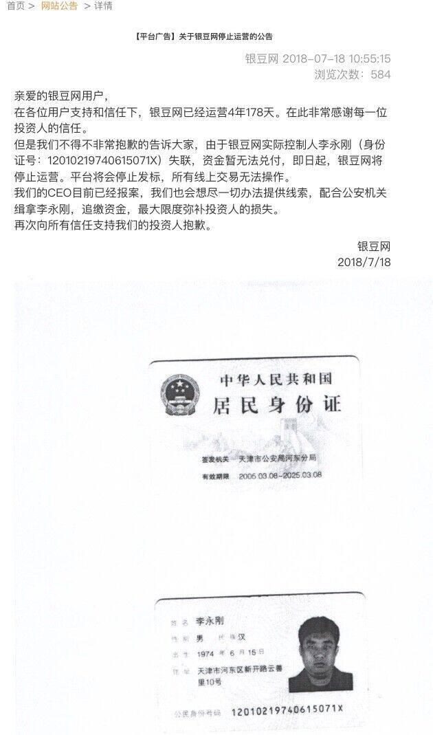 P2P平台银豆网停止运营实控人已失联 在贷余额44亿元