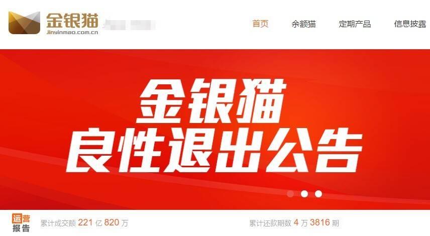 P2P平台金银猫宣布退出网贷行业 借款余额21.7亿