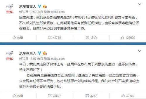 刘强东和他的京东:信息披露是小泥潭还是大深渊?