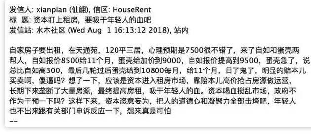 自如蛋壳被指抬高一线城市房租:遭北京住建委约谈