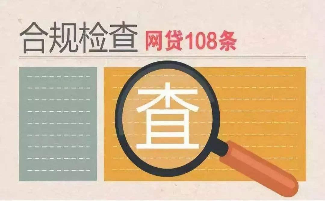 中国互金协会P2P网贷会员机构自律检查进入非现场检查阶段