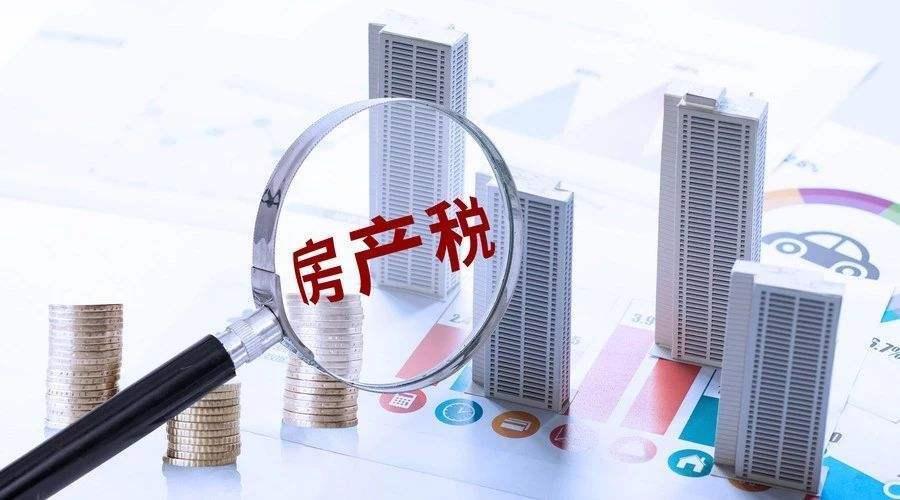 国家税务总局王军:今年稳步推进房地产税立法