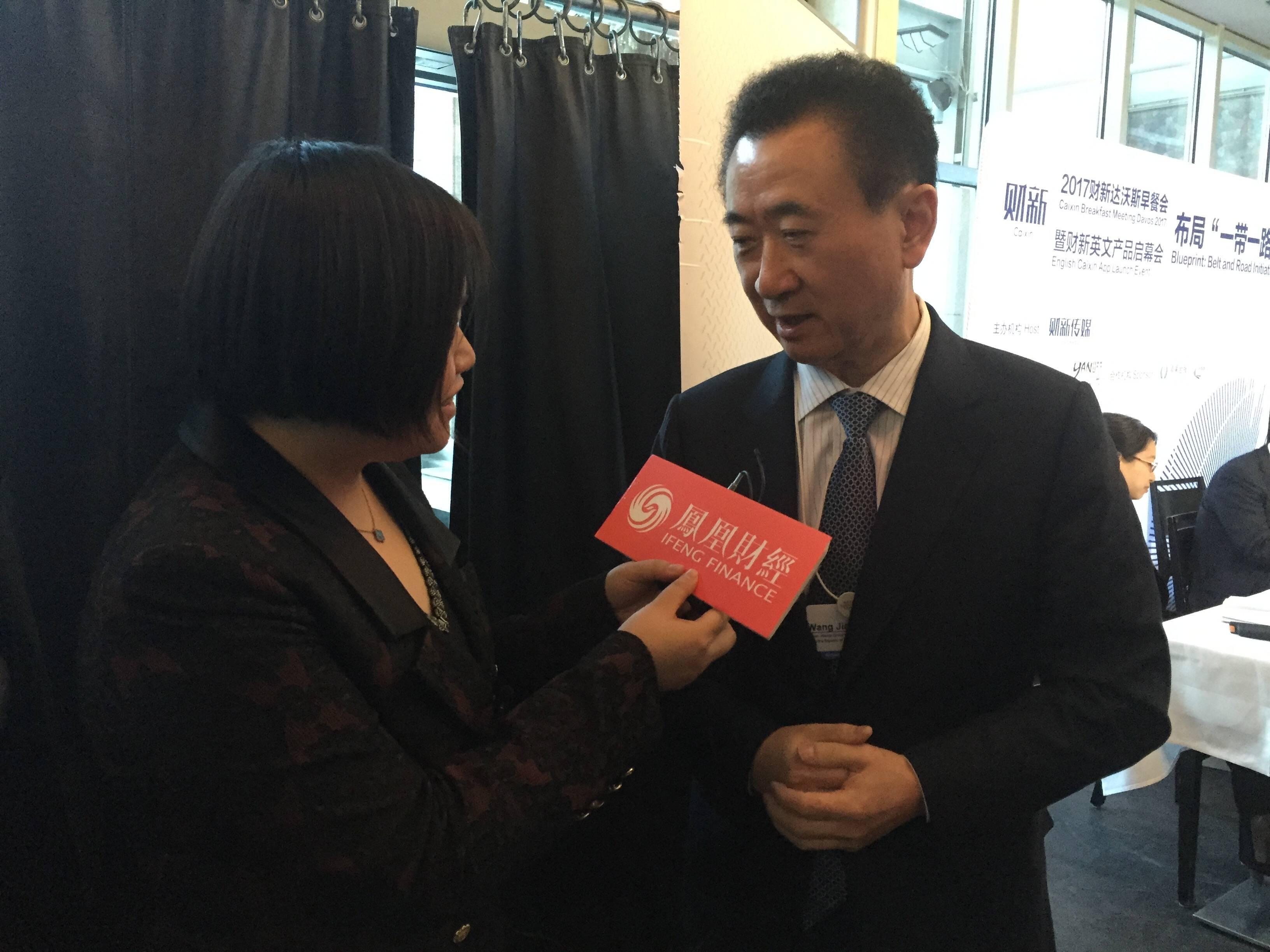 """凤凰独家专访王健林:房地产不是一个""""万岁行业"""""""