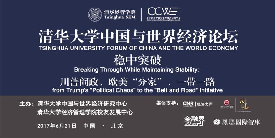 清华大学中国与世界经济论坛 稳中突破