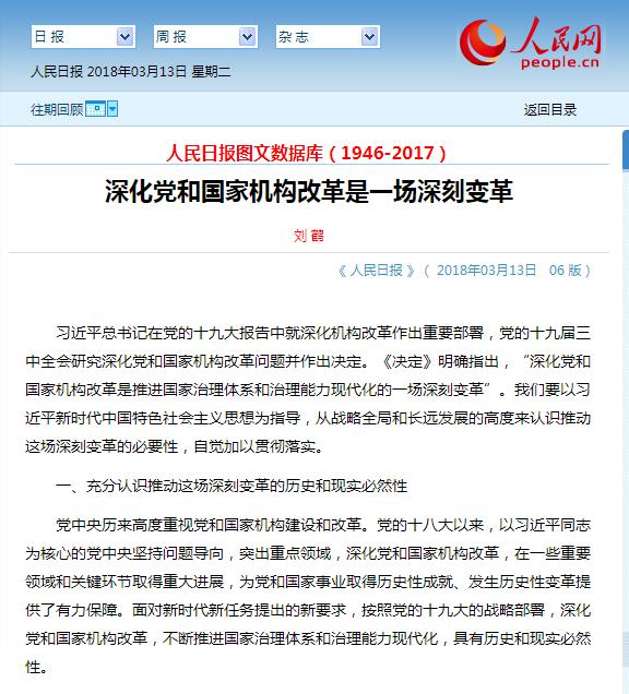 刘鹤《人民日报》撰文:深化党和国家机构改革是一场深刻变革