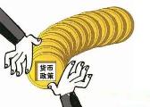 """新华社:监管新规有序推进 货币政策努力""""不松不紧"""""""