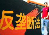 媒体:中国商务部正寻求加大违反反垄断法的处罚力度