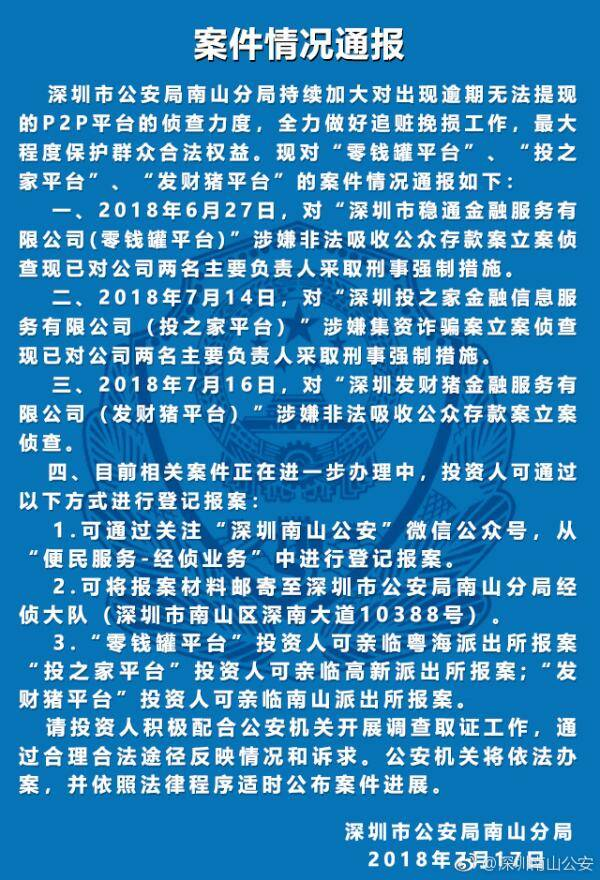深圳警方通报零钱罐、投之家、发财猪3网贷平台案件情况