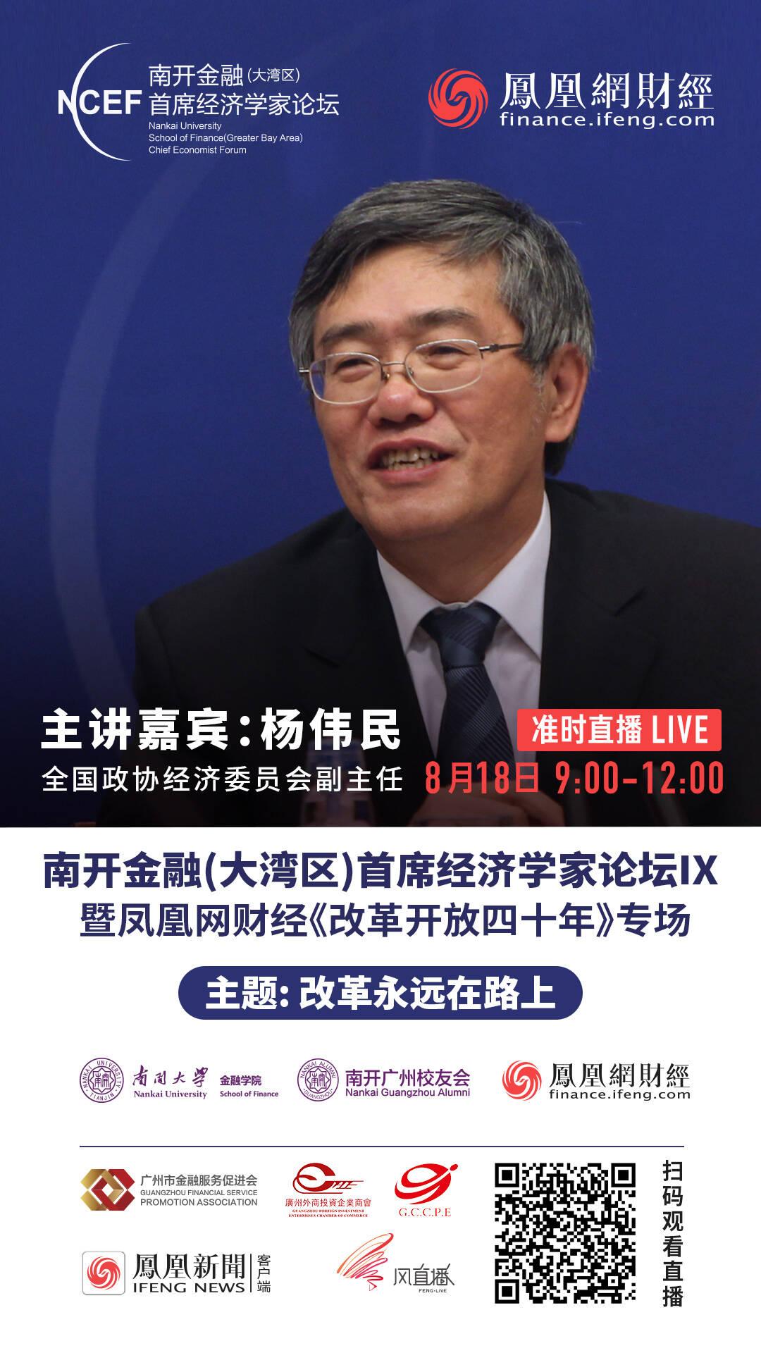 杨伟民:大家都要活到90岁 以后的问题会越来越难办