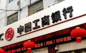 因违规收取贷款承诺费  工商银行重庆朝天门支行被罚款50万元