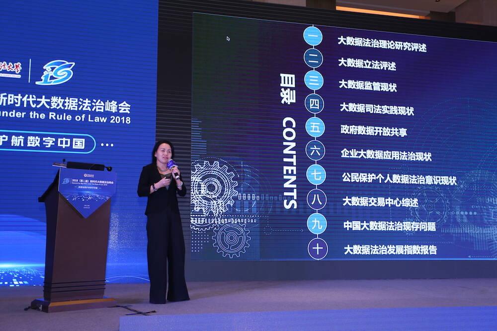 《2018中国大数据法治发展报告》发布 大数据未来的研究趋势之一是垄断与限制竞争