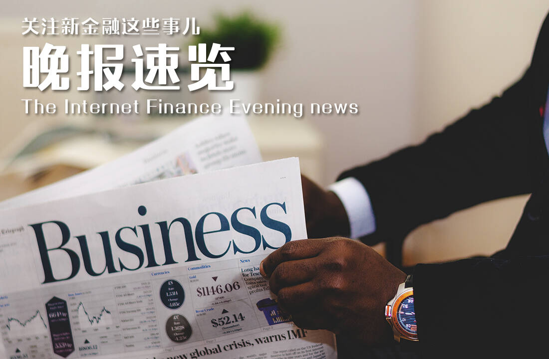 """WEMONEY晚报:合规大限临近仅一成网贷""""三证齐全"""";全国首个地方性小贷行业标准即将出台"""