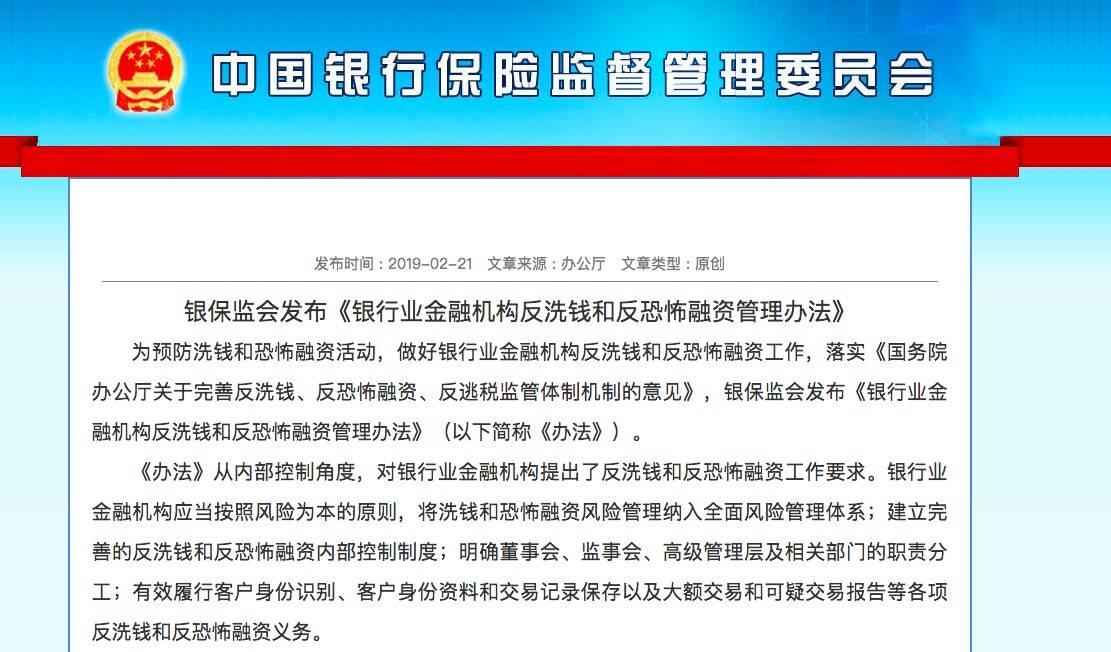 银保监会发布《银行业金融机构反洗钱和反恐怖融资管理办法》自2月21日起施行