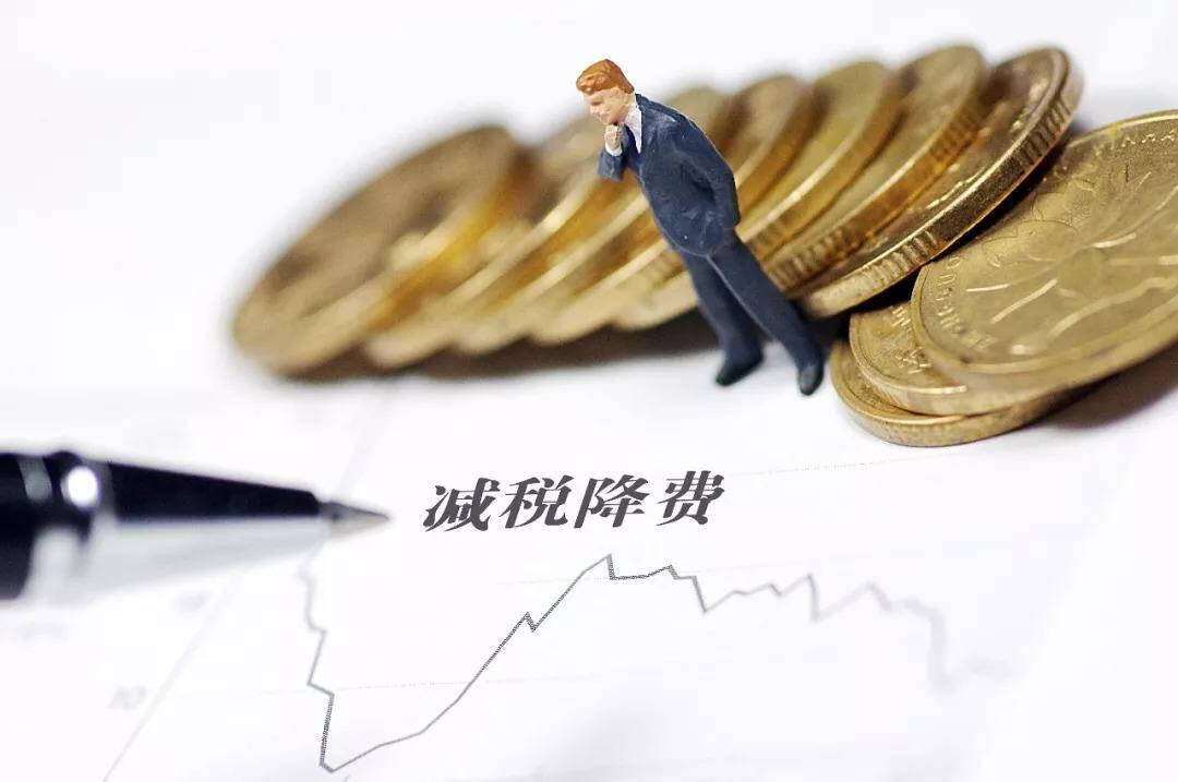 证券时报头版评论:大幅降税有助于激发中国经济活力
