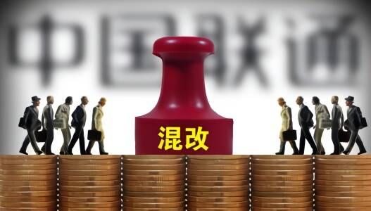 发改委:第四批混改试点数量将超过100家企业