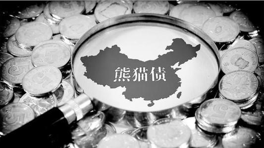 """外汇局:改革QFII和RQFII制度 有序推进""""熊猫债""""市场发展"""