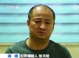 """""""善心汇""""案4月24日开庭 张天明被控两项罪名"""