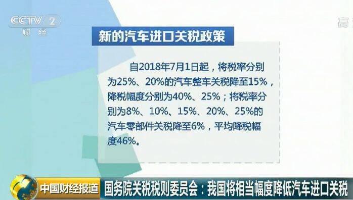 央视:7月1日起购买90万元的进口汽车能省2.4万