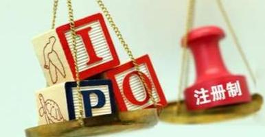 北京发文支持企业上市 IPO企业每家补贴不少于600万