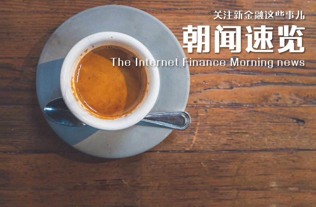 """WEMONEY朝闻:湖南现首例""""蚂蚁花呗""""套现案;数字货币市场缩水5000亿美元"""