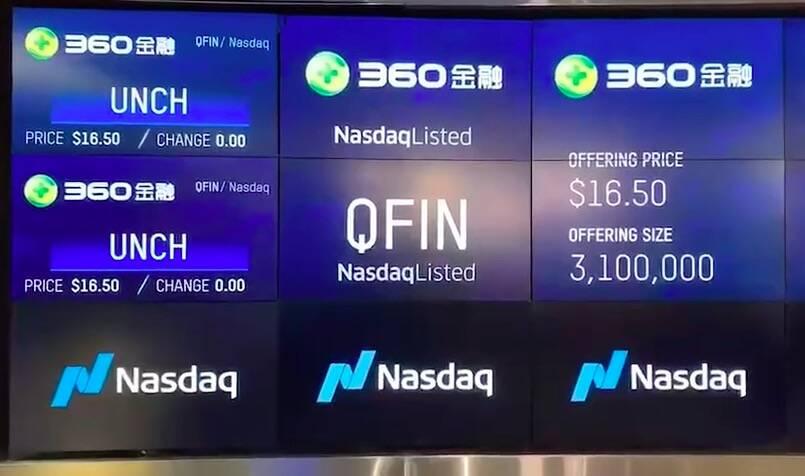 360金融成功登陆纳斯达克:发行价每股16.5美元 公开募资总额5115万美元