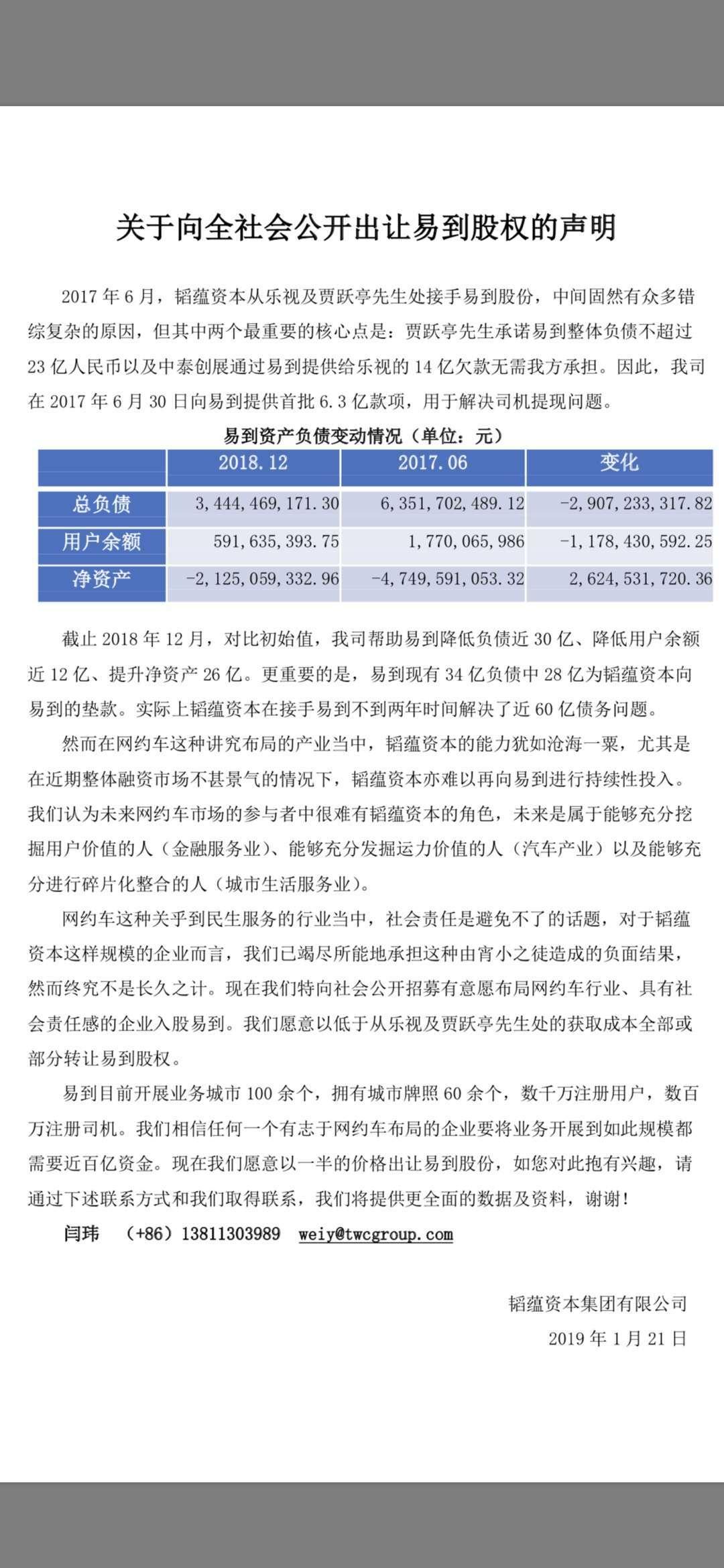 独家|韬蕴资本拟亏损退出易到 已解决近60亿元债务