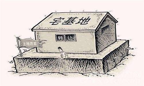 发改委:城里人到农村买宅基地的口子不能开