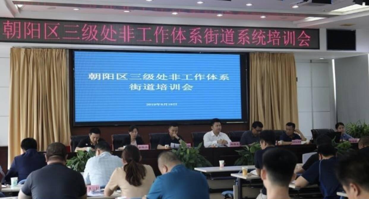 北京朝阳区全面实施风险企业整治清退工作