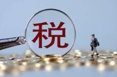 财政部回应非税收入增长较快:盘活国有资金资产并非提高收费