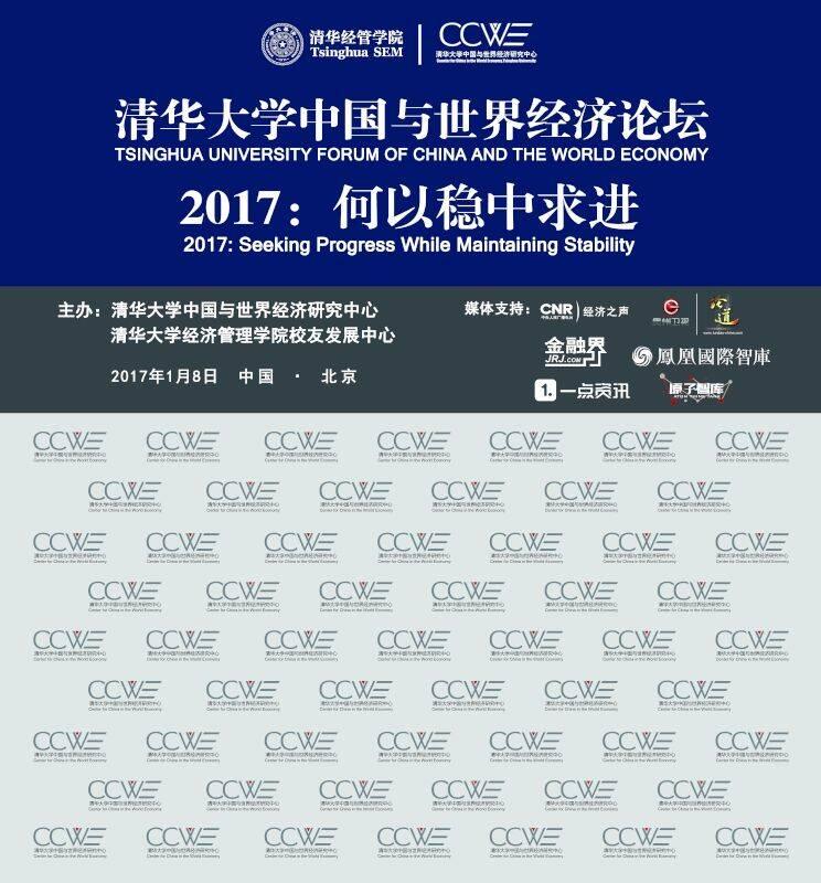 清华大学中国与世界经济论坛(三十)—2017:何以稳中求进
