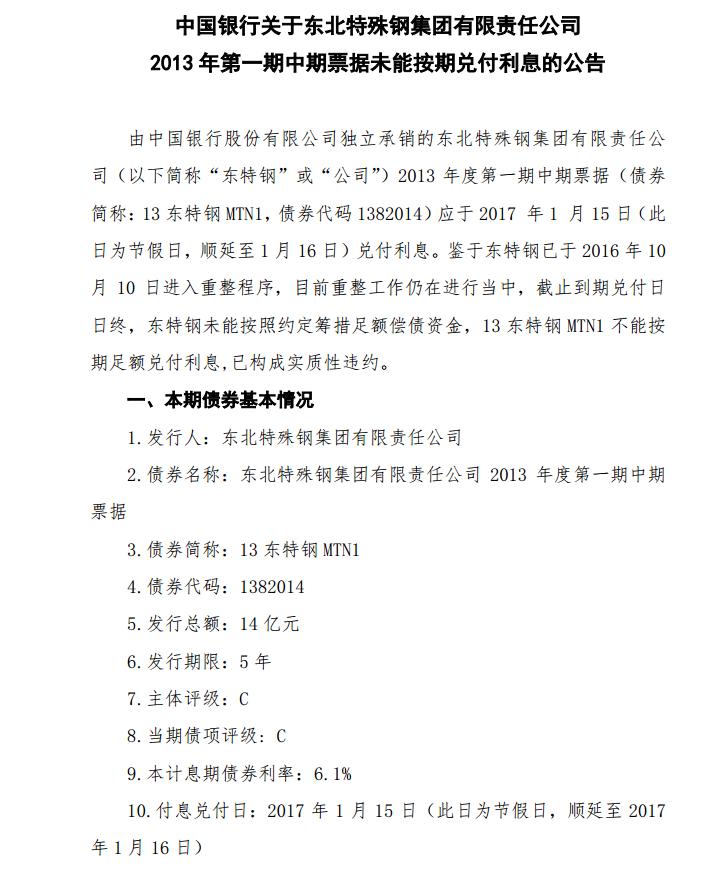 东北特钢再次违约:未按期足额兑付利息