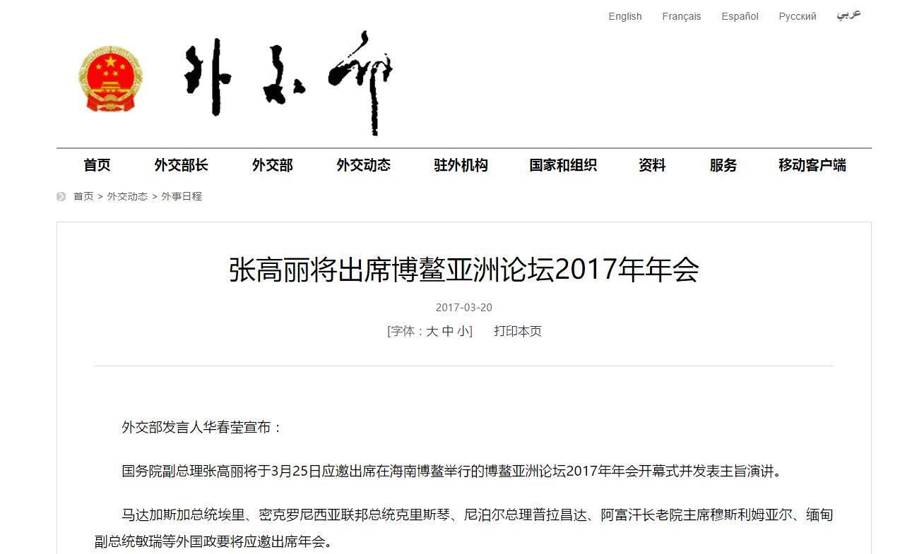 张高丽3月25日出席博鳌亚洲论坛开幕式并发表主旨演讲