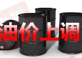 明起国内油价迎年内最大涨幅!加满一箱油多花10.5元