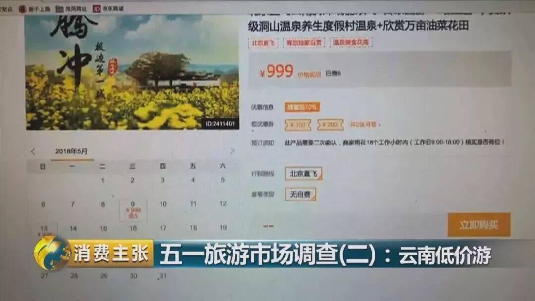 央视记者卧底!云南旅游低价团