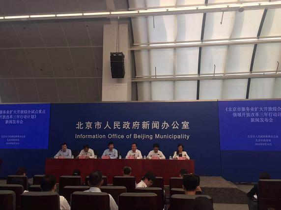 北京推出互联网等八个领域190项开放创新举措 其中金融领域38项