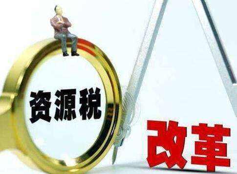 """资源税法草案二审 保留""""试点征收水资源税""""规定"""